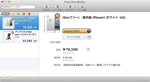 Price drop monitor