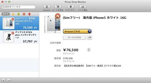 Amazonの商品が安くなったらメールで教えてくれる無料アプリ「Prices Drop Monitor」に惚れた| MacでもWindowsでも使える