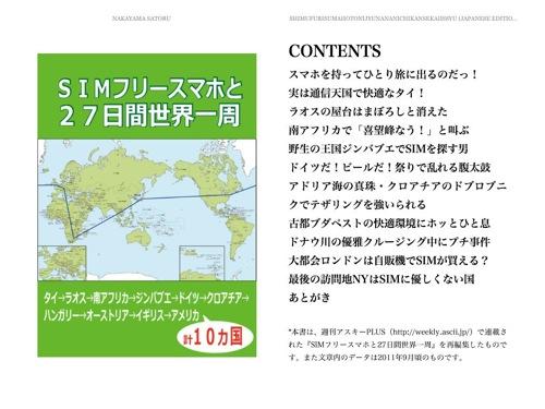 [書評] 『SIMフリースマホと27日間世界一周 [Kindle版]』が200円であったので買って読みました!