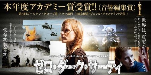 【ネタばれ】映画『ゼロ・ダーク・サーティ』の感想 | 最初と最後30分の緊迫感がすごかった!