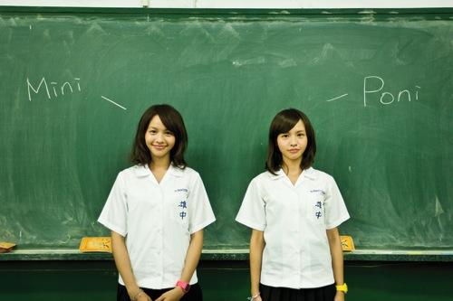 【ネタバレなし】台湾映画「ポニーとミニーの初恋」の感想 | 第5回沖縄国際映画祭