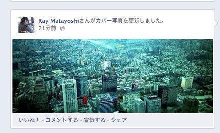 facebook iPhone カバー写真
