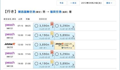 【旅行】LCC(格安航空会社)9社の空席をまとめて検索できるLCCjpが便利だ!