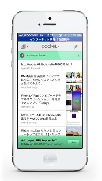 iOSアプリ「Clipped」があれば、記事をGunosyやFacebookなど、どこからでも「Pocket」に送る事ができる!