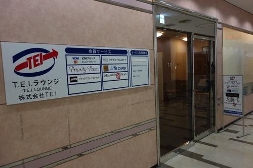 TEIラウンジ 成田空港