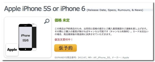 SimロックフリーのiPhone 5S or iPhone 6が「EXPANSYS」で仮予約受付中