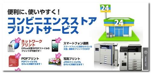 【沖縄生活】セブンイレブン以外のコンビニで書類をプリントアウトする方法