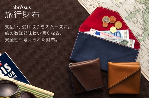 海外旅行好きには堪らない「旅行財布」| 50カ国の紙幣に対応していて、支払いがスムーズに出来る設計