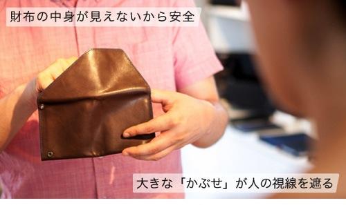 旅行財布 セキュリティ