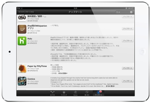 huluがiPhone、iPadでも英語字幕に対応したぞー!