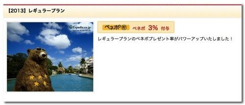 【エクスペディア・10%オフ】クーポンをヤフージャパン・デイリープラスで配布中