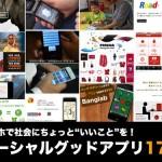 socialgood_appli_photo00.jpg