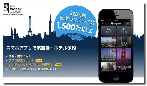 エクスペディア・アプリ 「リアルタイムでフライト状況を確認できる」機能が便利