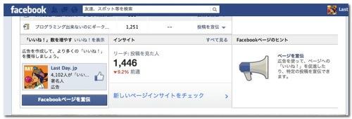 Facebookページ 解析