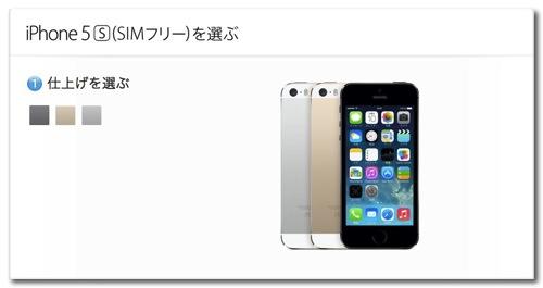 Simfree iPhone 5s