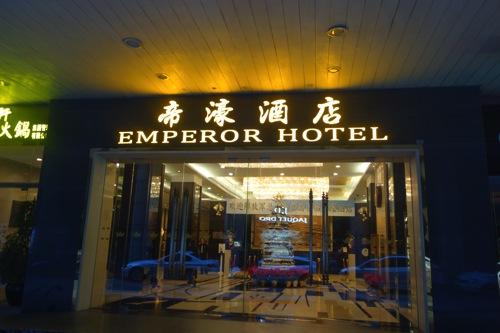 【マカオ・ホテル】エンペラー ホテル (國王大飯店)のデラックススイートに宿泊しました。