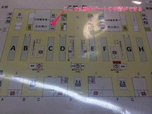 関空自動化ゲート