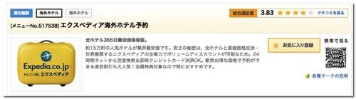 expedia.jpg