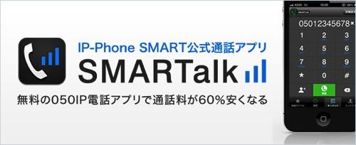 海外出張を頻繁にする人や海外在住者にスマホで使えるIP電話「SMARTalk」が、おすすめな理由【PR】