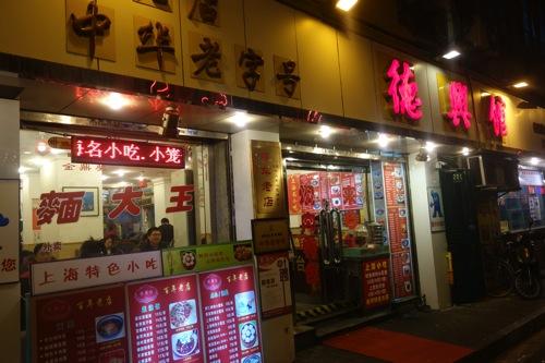 【写真あり】上海で食べた美味しい中国料理 | Sony RX100