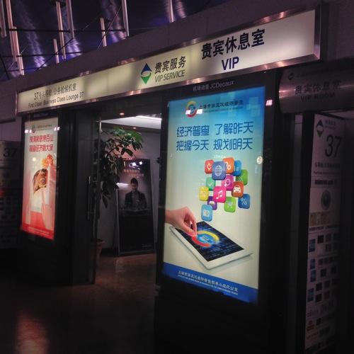 上海浦東(プートン)国際空港・第1ターミナルにあるプライオリティ・パスが使えるラウンジ「FIRST CLASS LOUNGE NO.37」