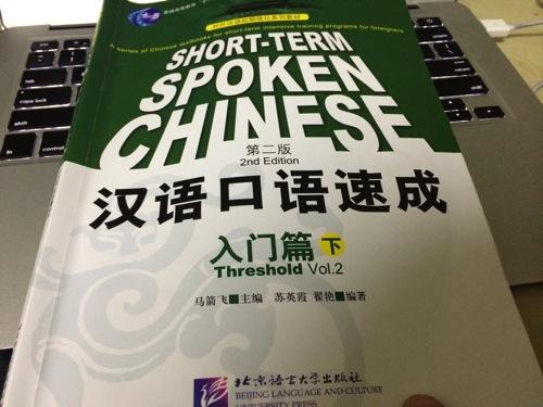 上海に1ヶ月留学して、僕の中国語はどれくらい成長したのか?