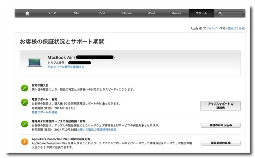 Mac 保証期間