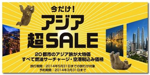 エクスペディアが今だけアジアセールを開催中。セブ島のホテルが657円〜