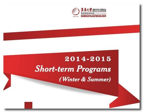 中国・上海 東華大学の1ヶ月間の留学費用について