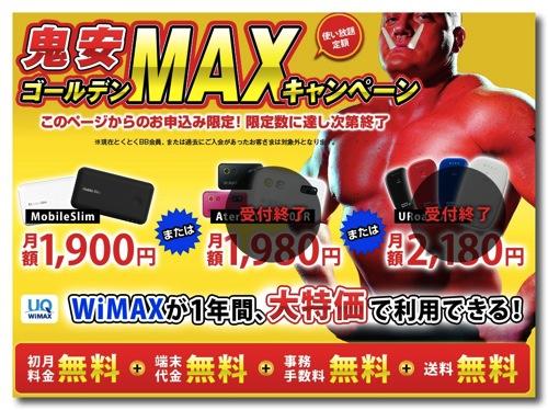 WiMAXが月額1900円で1年縛り。初月・本体・事務手数料も無料で契約できます。