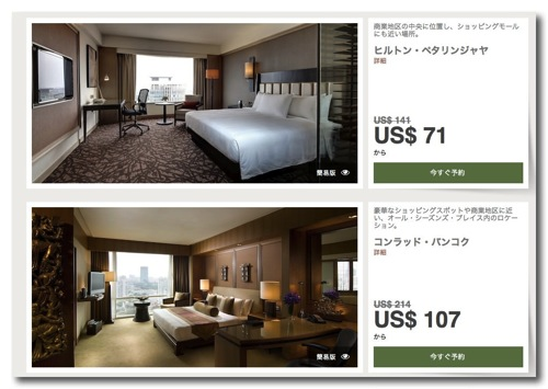 ヒルトン(Hilton)ホテルが、72時間限定 50%オフセール開催中 シンガポール、タイ、マレーシア。 シンガポール、マレーシア、タイ