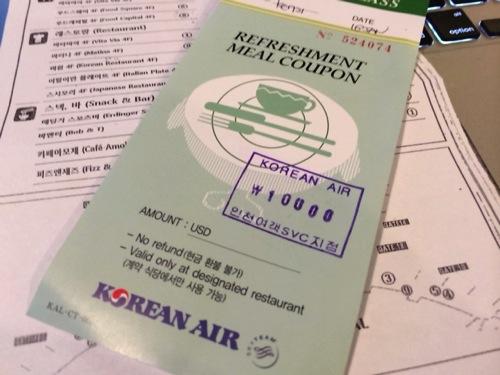 大韓航空 クーポン