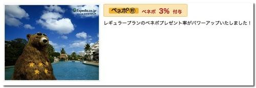 2014年2月のエクスペディア 10%オフクーポン情報★