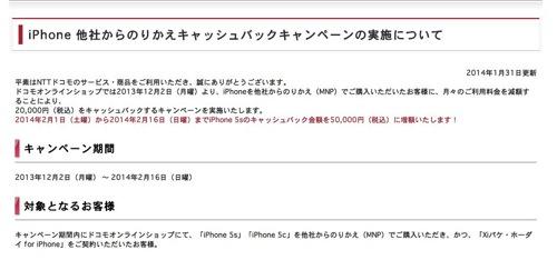 ドコモオンラインショップで、iPhoneを他社から乗り換え(MNP)で5万円のキャッシュバックキャンペーン開催中 3月31日まで。