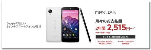 SimフリーNexus 5がイーモバイルで一括0円で、月額2,515円(MNP) | 海外でも使えるよ。