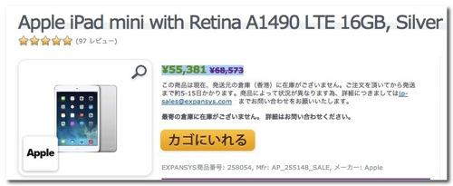 EXPANSYSが3月14日より「新生活応援セール」開催中 SimフリーのiPadやXperia Z1 Compact, Lumiaが最大48%オフでお買い得