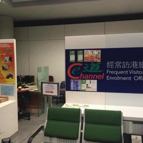 【体験記】香港でe道を実際に申請してきたよ!