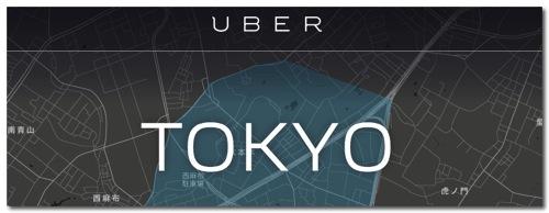 東京に滞在1週間 すべてUberで移動した感想