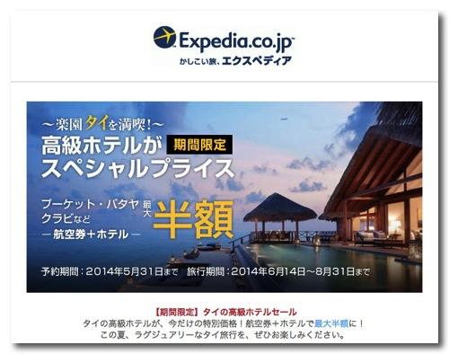 エクスペディアで、タイの高級ホテルが半額になるセール開催中 | 期間限定