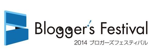【東京・8月23日】2014 ブロガーズ・フェスティバル募集開始します!#ブロフェス2014