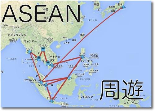 日本から東南アジア諸国連合(ASEAN)すべて周遊。バス、鉄道、LCC使って空港税・サーチャージ込みで85,348円