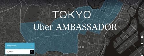 【2000円分コード】Uber Ambassador(大使)になりました!プロモーションコードあるよ!