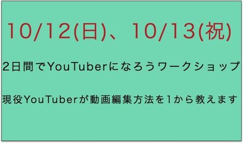 【東京10名限定】10/12(日)、10/13(月祝) 2日間でYouTuberになろうワークショップ。現役YouTuberが動画編集方法を1から教えます。