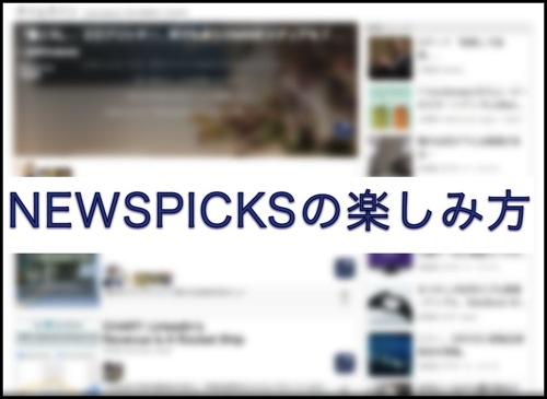 俺流ニュース共有アプリ「NewsPicks」の楽しみ方。