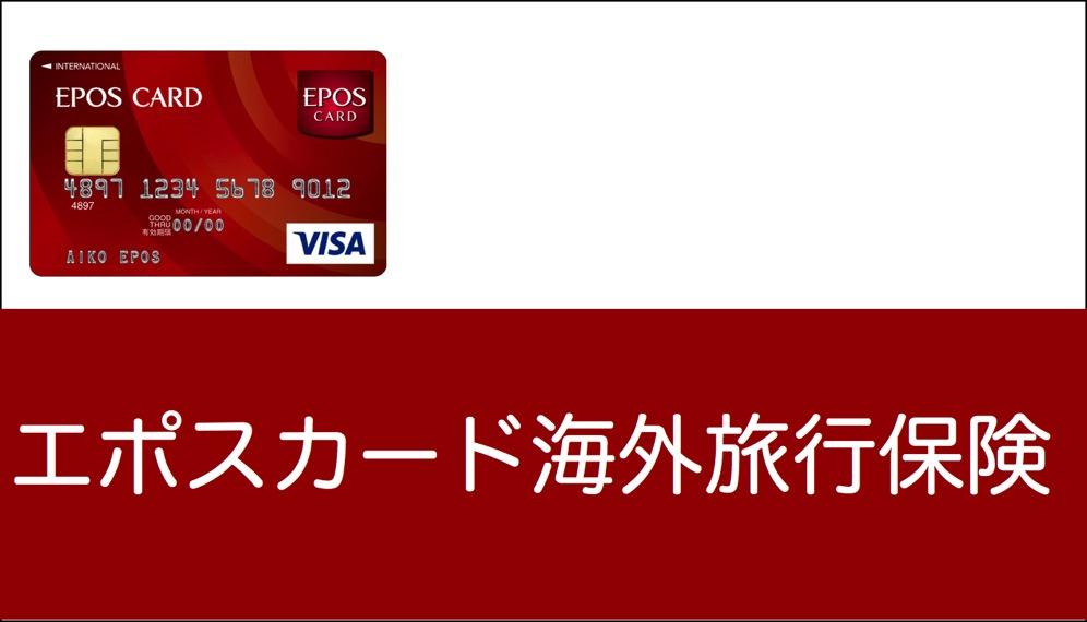 エポスカードのデメリットとは?年会費無料で海外旅行保険が自動付帯しているクレジットカード。