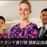 ニュージーランド航空が関空発オークランド直行便に期間限定で就航 | ニュージーランドの魅力も書いてみたよ。