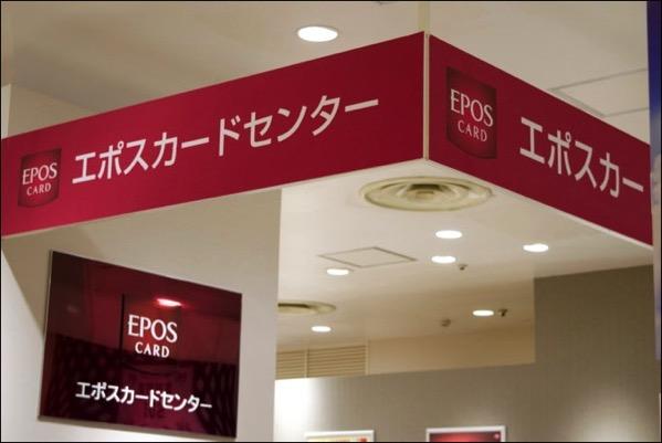 エポスカードセンター