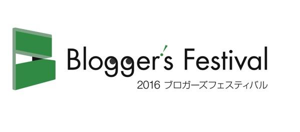 【ご応募多数につき、一時募集ストップ中】2016ブロガーズフェスティバル 協賛ご依頼のご案内 #ブロフェス2016