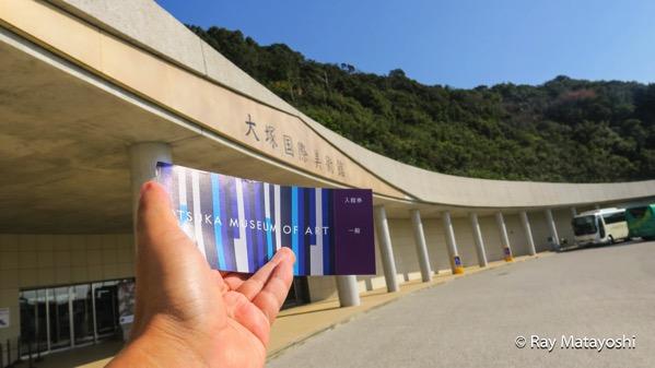 大塚国際美術館に行ってきました。トリップアドバイザーで殿堂入りしています。