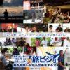 2016年12月分のオンラインコミュニティ「旅ビジ」の投稿タイトルすべて公開します。